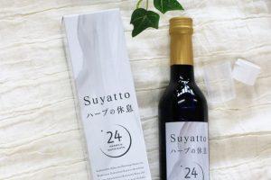 24種類のハーブの力でぐっすり「Suyatto~ハーブの休息」