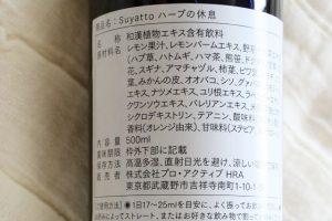 「Suyattoハーブの休息」の効果成分と飲み方